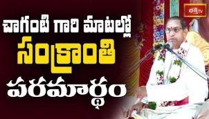 చాగంటి గారి మాటల్లో సంక్రాంతి పరమార్థం || Brahmasri Chaganti Koteswara Rao