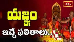 యజ్ఞం ఇచ్చే ఫలితాలు || Brahmasri Chaganti Koteswara Rao