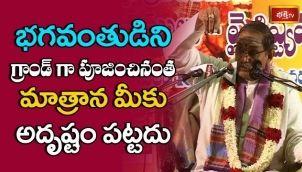 భగవంతుడిని గ్రాండ్ గా పూజించినంత మాత్రాన మీకు అదృష్టం పట్టదు | Bhagavad Vahana Vaibhavam