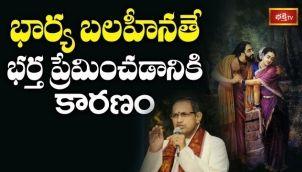 భార్య బలహీనతే భర్త ప్రేమించడానికి కారణం..! | Manchi Kutumbam by Chaganti