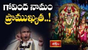 గోవింద నామం ప్రాముఖ్యత..! | Govinda Vaibhavam by Changanti Koteswara Rao