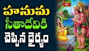 హనుమ సీతాదేవికి చెప్పిన ధైర్యం..! || Brahmasri Chaganti Koteswara Rao