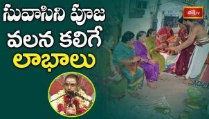 సువాసిని పూజ వలన కలిగే లాభాలు | Brahmasri Chaganti Koteswara Rao