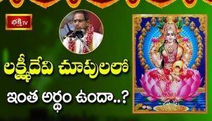 లక్ష్మీదేవి చూపులలో ఇంత అర్ధం ఉందా..? | Story Of Goddess Lakshmi Eyes