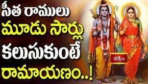సీత రాములు మూడు సార్లు కలుసుకుంటే రామాయణం..! || Brahmasri Chaganti Koteswara Rao