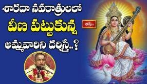 శారదా నవరాత్రులలో వీణ పట్టుకున్న అమ్మవారిని దర్శిస్తే..? | Chaganti Koteswara Rao