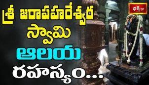 శ్రీ జరాపహరేశ్వర స్వామి ఆలయ రహస్యం || Brahmasri Chaganti Koteswara Rao