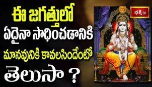 ఈ జగత్తులో ఏదైనా సాధించడానికి మానవునికి కావలసిందేంటో తెలుసా? || Chaganti Koteswara Rao