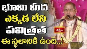 భూమి మీద ఎక్కడ లేని పవిత్రత ఈ స్థలానికి ఉంది..! || Brahmasri Chaganti Koteswara Rao