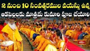 2 నుంచి 10 సంవత్సరముల వయస్సు ఉన్న ఆడపిల్లలకు మాత్రమే కుమారి పూజ చేయాలి | Chaganti Koteswara Rao