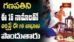 గణపతిని ఈ 16 నామాలతో అర్చిస్తే ఈ 16 లాభాలు పొందుతారు    Brahmasri Chaganti Koteswara Rao