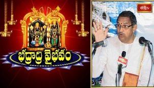 భద్రాద్రి వైభవం || Brahmasri Chaganti Koteswara Rao