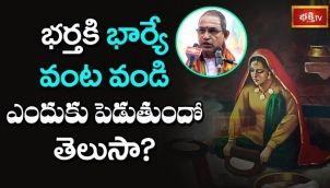 భర్తకి భార్యే వంట వండి ఎందుకు పెడుతుందో తెలుసా? | Brahmasri Chaganti Koteswara Rao