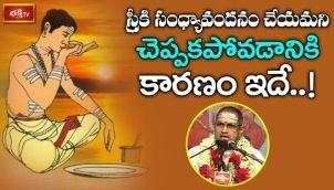 స్త్రీకి సంధ్యావందనం చేయమని చెప్పకపోవడానికి కారణం ఇదే..! | Chaganti Koteswara Rao