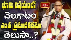 భూమి విషయంలో చెలగాటం ఎంత ప్రమాదకరమో తెలుసా? || Brahmasri Chaganti Koteswara Rao