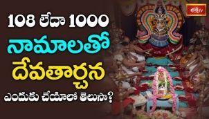 108 లేదా 1000 నామాలతో దేవతార్చన ఎందుకు చేయాలో తెలుసా? | Chaganti Koteswara Rao