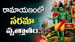 రామాయణంలో సరమా వృత్తాంతం ll Brahmasri Chaganti Koteswara Rao