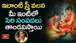 ఇలాంటి స్త్రీ వలన మీ ఇంటిలో సిరి సంపదలు తాండవిస్తాయి? | Lakshmi Vaibhavam by Chaganti