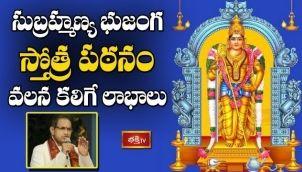 సుబ్రహ్మణ్య భుజంగ స్తోత్ర పఠనం వలన కలిగే లాభాలు | Brahmasri Chaganti Koteswara Rao