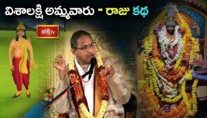 విశాలాక్షి అమ్మవారు - రాజు కథ | Bramhasri Chaganti Koteswara Rao