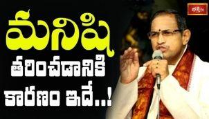 మనిషి తరించడానికి కారణం ఇదే..! || Brahmasri Chaganti Koteswara Rao