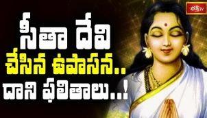 సీతా దేవి చేసిన ఉపాసన.. దాని ఫలితాలు..! || Brahmasri Chaganti Koteswara Rao