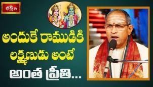 అందుకే రాముడికి లక్ష్మణుడు అంటే అంత ప్రీతి | Bramhasri Chaganti Koteswara Rao