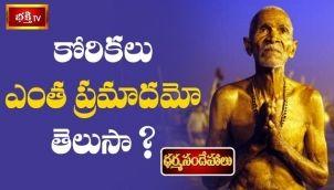 కోర్కెలు ఎంత ప్రమాదమో తెలుసా..? | Brahmasri Chaganti Koteswara Rao Pravachanam