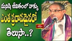 మనిషి జీవితంలో వాక్కు ఎంత ప్రధానమైనదో తెలుసా..? || Brahmasri Chaganti Koteswara Rao