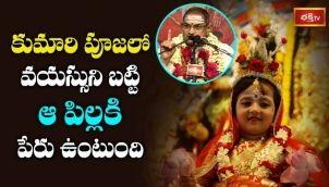 కుమారి పూజలో వయస్సుని బట్టి ఆ పిల్లకి పేరు ఉంటుంది | Brahmasri Chaganti Koteswara Rao