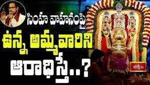 సింహ వాహనం పై ఉన్న అమ్మవారిని ఆరాధిస్తే..? || Brahmasri Chaganti Koteswara Rao