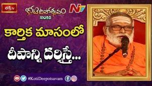 కార్తిక మాసంలో దీపాన్ని దర్శిస్తే..? | Paripoornananda Giri at 4th Day Bhakthi TV Koti Deepotsavam