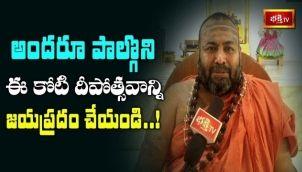 అందరూ పాల్గొని ఈ కోటి దీపోత్సవాన్ని జయప్రదం చేయండి..! | Sachidananda Saraswati Swamiji