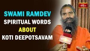 Swami Ramdev Spiritual Words About Koti Deepotsavam