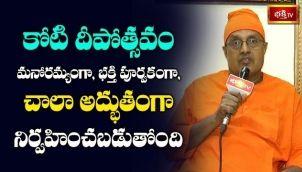 కోటి దీపోత్సవం మనోరమ్యంగా, భక్తి పూర్వకంగా, చాలా అద్భుతంగా ఉంటుంది | Swami Jnanadananda Ji Maharaj