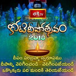 Koti Deepotsavam 2018