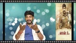 #WALTER REVIEW / வால்டர் விமர்சனம் / SIBIRAJ /kodangi