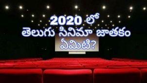 2020 లో తెలుగు సినిమా జాతకం  ఏమిటి ?