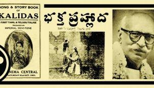 మన సినిమా గురించి ఎవరికీ పట్టదా? - Telugu Cinema Birthday- Our Cinema Completes 88 years