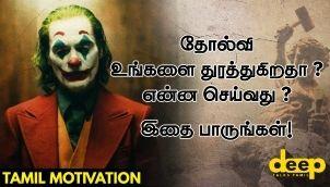 தோல்வி உங்களை துரத்துகிறதா? என்ன செய்வது? | Tamil Motivation