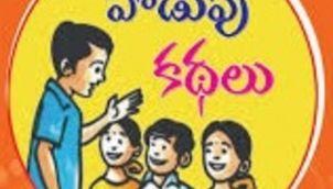 Teta Telugu - Telugu Riddles with Vijaya