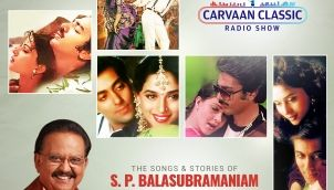 Carvaan Classic Radio Show | S. P. Balasubramaniam Special | Maine Pyar Kiya | Ek Duje Ke Liye