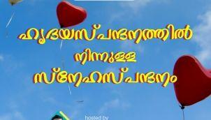 Feeling of Love from Heart | Dn. Linston Olakkengil | ഹൃദയസ്പന്ദനത്തിൽ നിന്നുള്ള സ്നേഹസ്പന്ദനം | Malayalam Podcast Episode