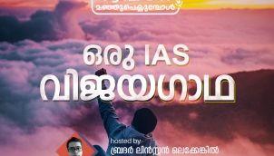 A Success Journey to IAS | Br. Linston Olakkengil | ഒരു IAS വിജയഗാഥ | Malayalam Podcast Episode