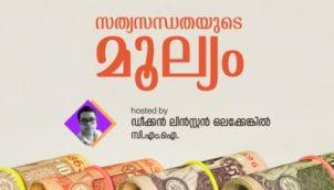 Value of Honesty | Dn. Linston Olakkengil | സത്യസന്ധതയുടെ മൂല്യം | Malayalam Podcast