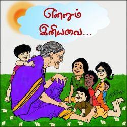 என்றும் இனியவை (Endrum Eniyavai) Tamil Stories