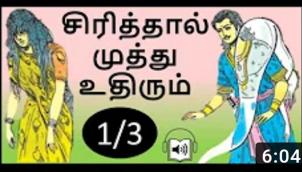 சிரித்தால் முத்து உதிரும் - பாகம் 1/3 - விக்ரமாதித்தன் கதைகள்
