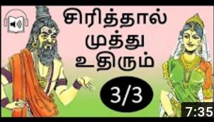 சிரித்தால் முத்து உதிரும் - பாகம் 3/3 - விக்ரமாதித்தன் கதைகள்