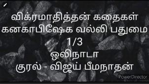 விக்ரமாதித்தன் கதைகள் - கனகாபிஷேகவல்லிப் பதுமை சொன்ன கதை - பாகம் 1