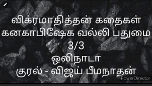 விக்ரமாதித்தன் கதைகள் - கனகாபிஷேகவல்லிப் பதுமை சொன்ன கதை - பாகம் 3